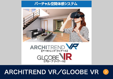 ARCHITREND VR/GLOOBE VR