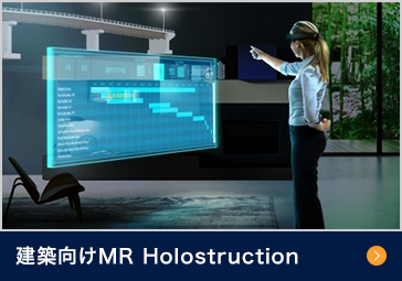 建築向けMR Holostruction